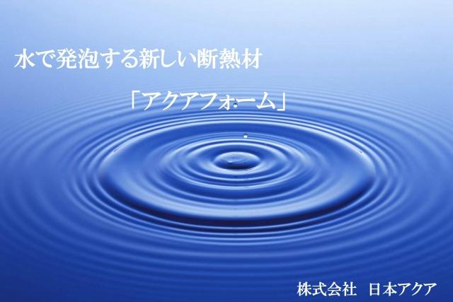 水で発砲する新時代の断熱材