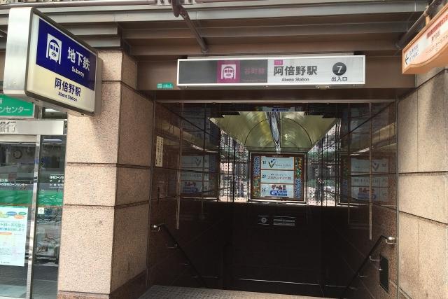 地下鉄谷町線 阿倍野駅