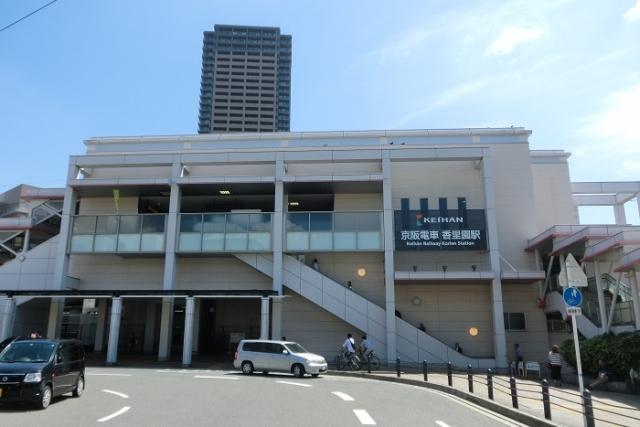 京阪電車『香里園』駅