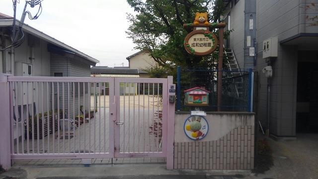 成和幼稚園