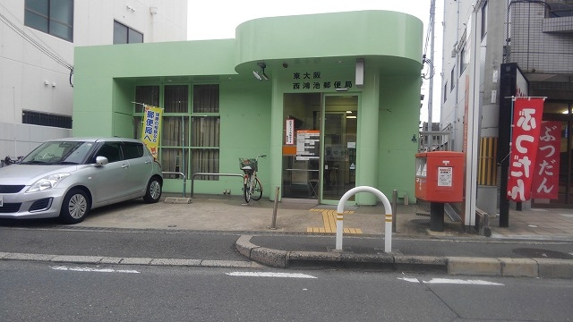 西鴻池郵便局