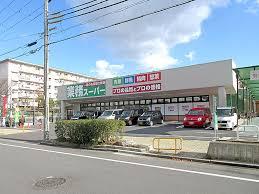 業務スーパー男山