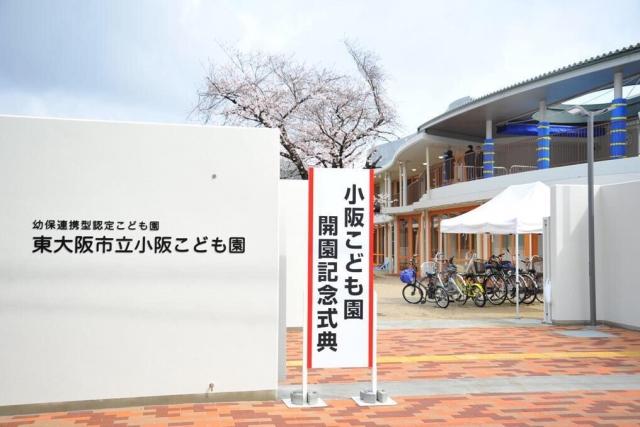 東大阪市立小阪こども園